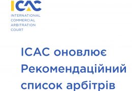 ICAC Renews the List of the Recommended Arbitrators