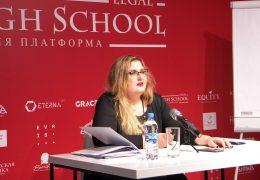 Ольга Костишина – доповідач спеціального курсу для корпоративних юристів АТ «Укргазвидобування» від Legal High School.