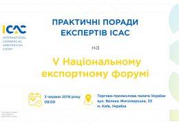 Практичні поради експертів ICAC на V Національному експортному форумі