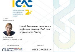 International Commercial Arbitration Court at the Ukrainian CCI presented the new arbitration Rules in Norway