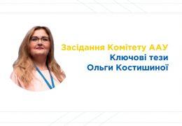 МКАС при ТПП України (ІСАС) взяв участь у онлайн-засіданні Асоціації Адвокатів України на тему «Зміни, що відбулись в арбітражних процедурах світових інституцій у зв'язку з COVID-19»