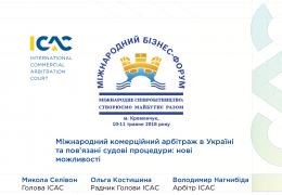 Международный коммерческий арбитражный суд при Торгово-промышленной палате Украины — участник международного бизнес-форума «Международное сотрудничество: создаем будущее вместе»