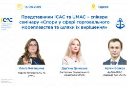 Представники ICAC та UMAC – спікери спеціалізованого семінару з питань торговельного мореплавства