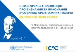 V International Arbitration Readings in memory of Academician Igor Pobirchenko