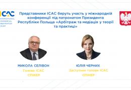 ICAC принимает участие в международной конференции под патронатом Президента Республики Польша «Арбитраж и медиация в теории и практике»