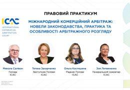 Міжнародний комерційний арбітраж: новели законодавства, практика та особливості арбітражного розгляду