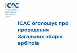 The ICAC announces the holding of the General Meeting of Arbitrators