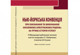 Proceedings of the V International Arbitration Readings in Memory of Academician Igor Pobirchenko