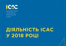 Діяльність ICAC у 2018 році