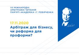 VII Міжнародні арбітражні читання пам'яті академіка І.Г. Побірченка