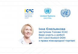 Заступник голови МКАС при ТПП України Інна Ємельянова бере участь у роботі 54-ї сесії Комісії ООН з права міжнародної торгівлі