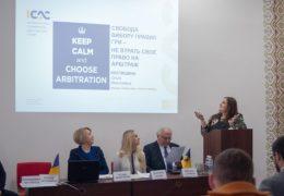 Международный коммерческий арбитражный суд при Торгово-промышленной палате Украины провел первое профессиональное обсуждение в рамках серии региональных мероприятий