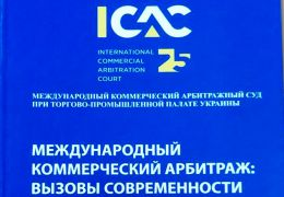 The ICAC publications dedicated to the 25th anniversary of the ICAC activity and the development of international commercial arbitration in Ukraine