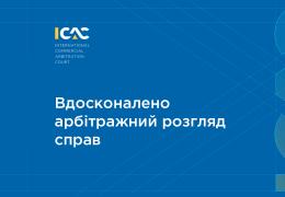 Зміни, які були внесені до Регламентів МКАС при ТПП України