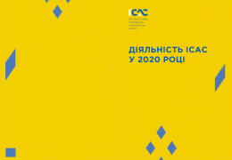 The ICAC Annual Report 2020: 24 pages of insights and up-to-date information on the development of international arbitration in Ukraine and the world