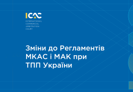 The Ukrainian Chamber of Commerce and Industry (the UCCI) approved the amendments to the Rules of the International Commercial Arbitration Court (the ICAC) and the Ukrainian Maritime Arbitration Commission (the UMAC).